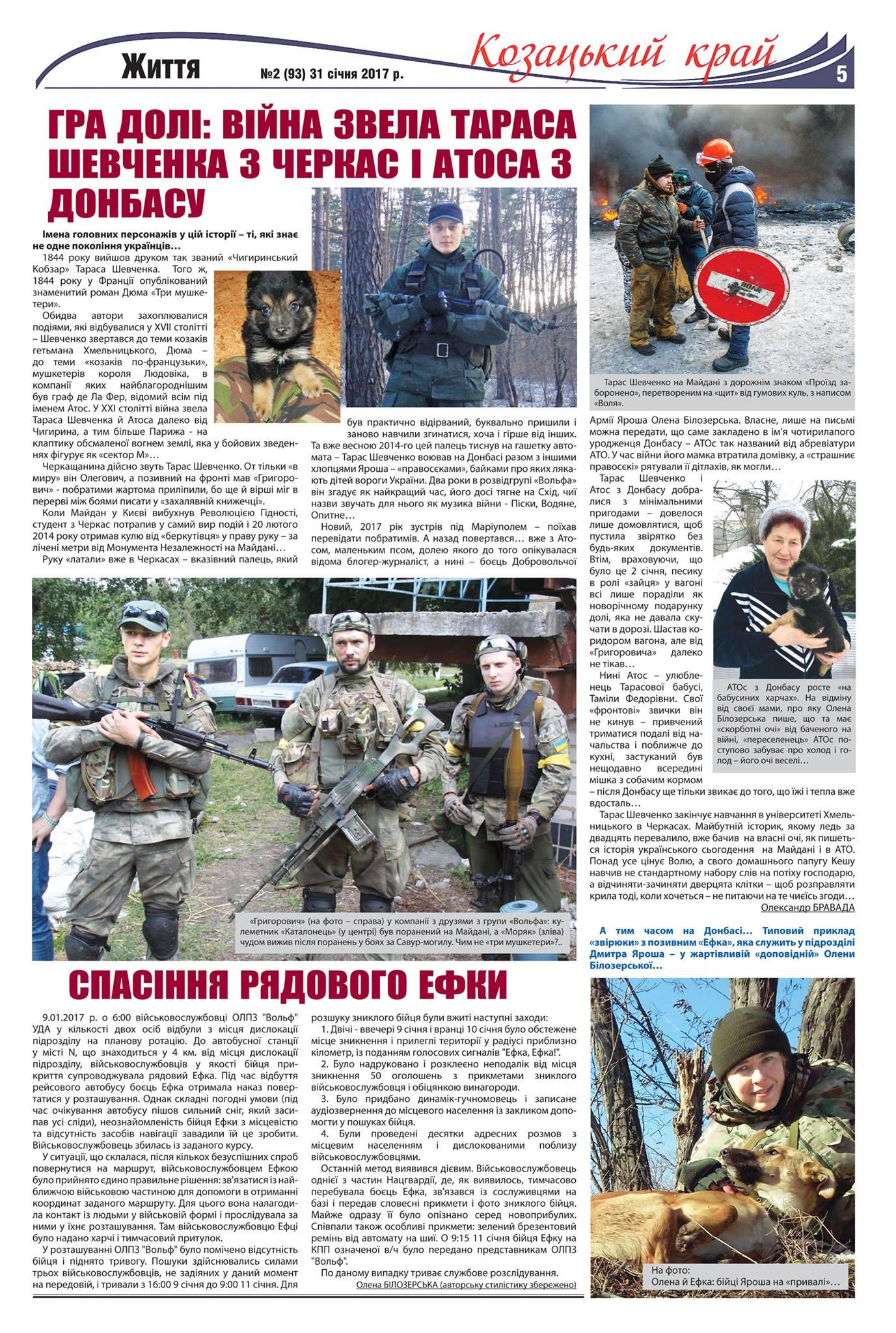 Черкаська газета пише про нас