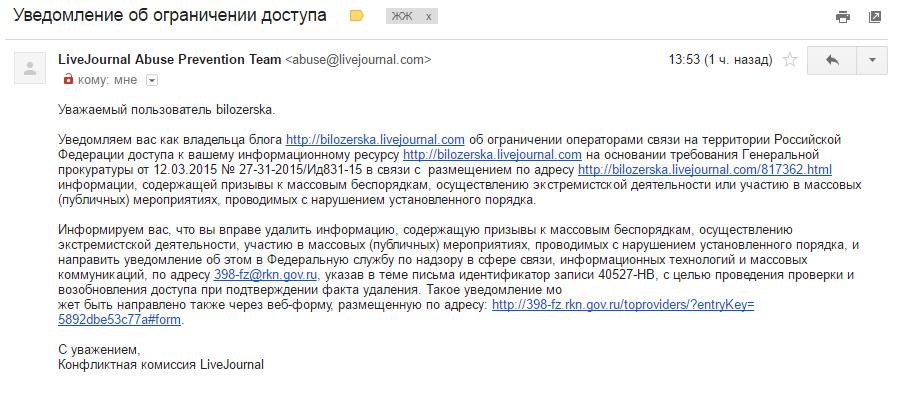 Нарешті сталося неминуче – в Росії заблокований доступ до мого ЖЖ
