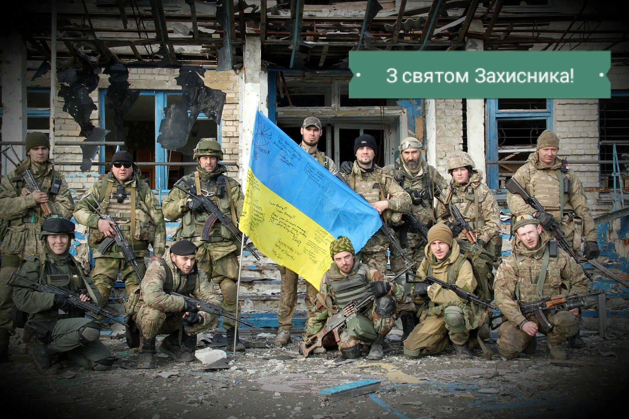 Побратимів і посестер – зі святом Захисників України!
