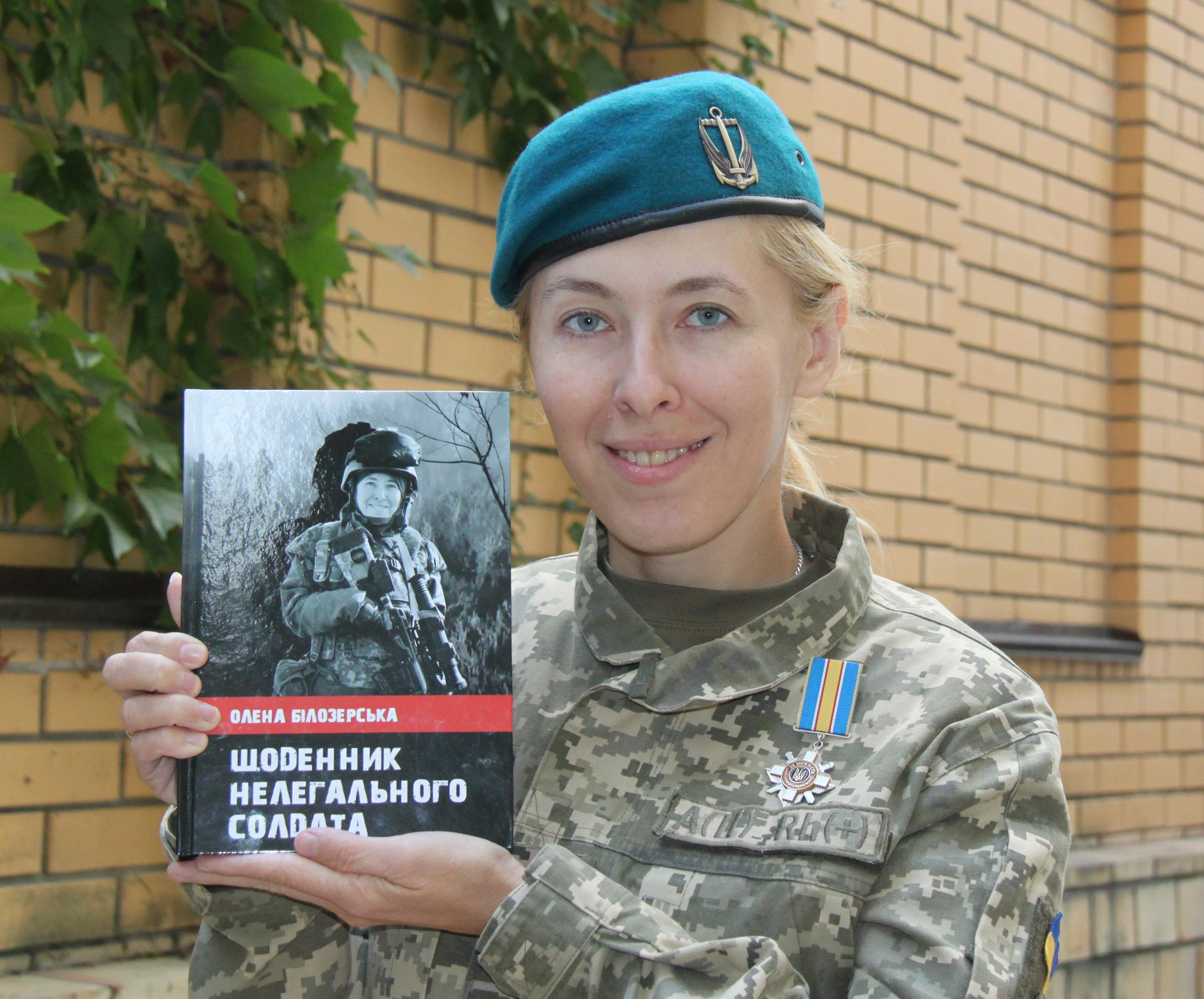 """Вийшла з друку моя книга """"Щоденник нелегального солдата"""""""