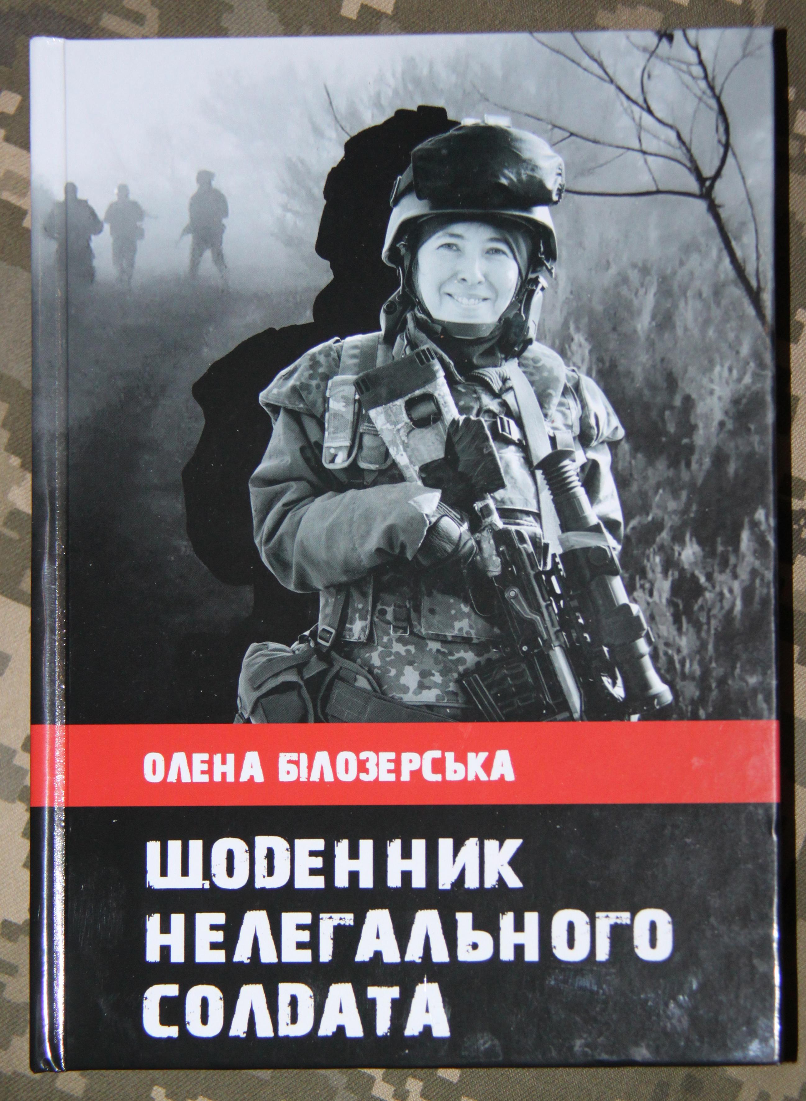 """Як придбати мою книгу """"Щоденник нелегального солдата"""""""