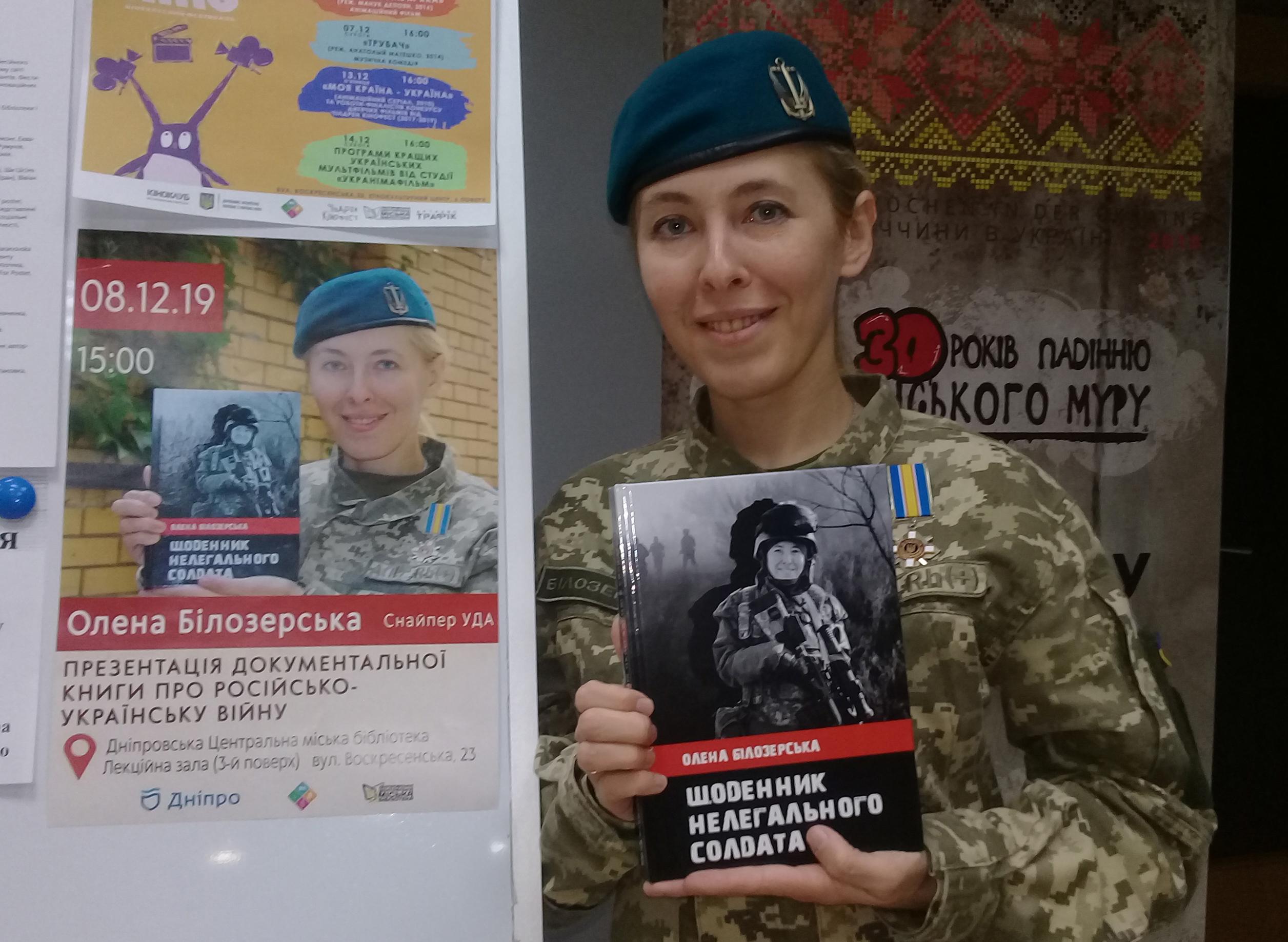 """Презентація """"Щоденника нелегального солдата"""" в Дніпрі (ФОТО)"""