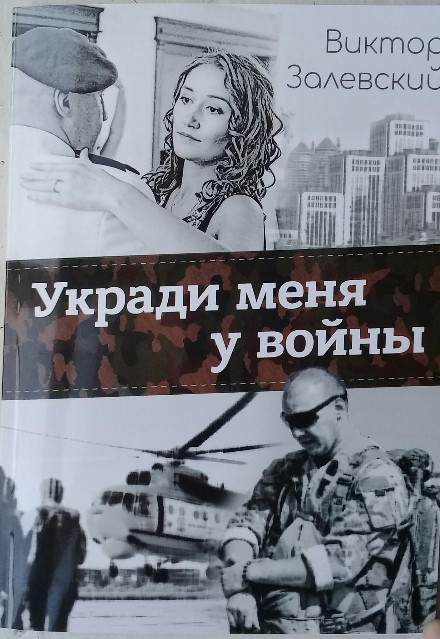 """""""Укради меня у войны"""""""