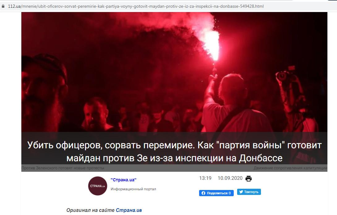 """Запланованої на сьогодні """"інспекції"""" українських позицій під Шумами ОБСЄ разом з російськими колаборантами не відбудеться"""