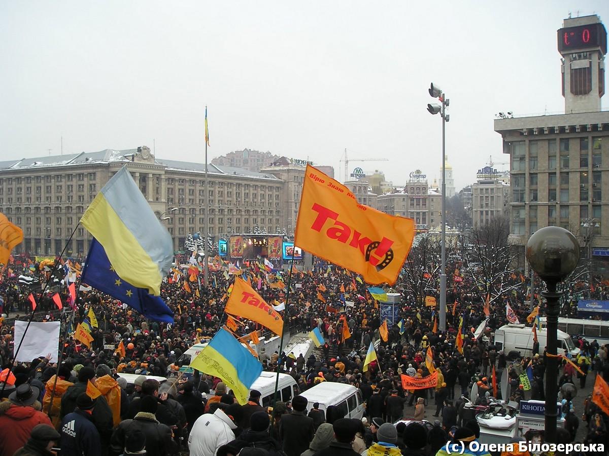 Фото з Помаранчевого Майдану…