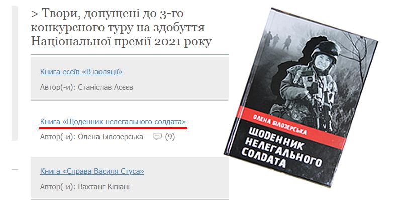 Моя книга – фіналіст конкурсу на здобуття Шевченківської премії